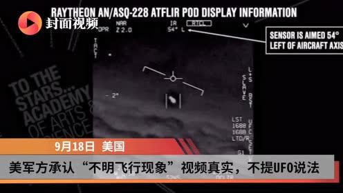"""美军方承认""""不明飞行现象""""视频真实,不提UFO说法"""