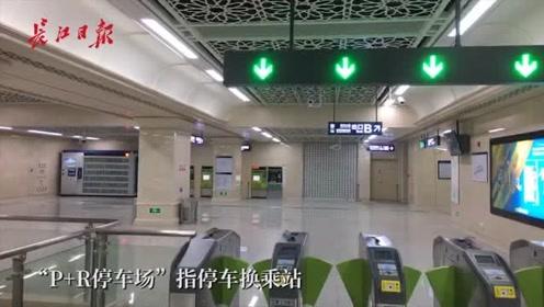 """武汉地铁蔡甸线即将开通,超人性化还设有""""P+R停车场""""!"""