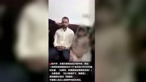伊朗10岁女童懵懂嫁22岁表哥 网友们怒了