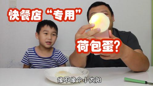 父子试吃快餐店专用荷包蛋 蛋白液和蛋黄液兑制而成 口感如何?