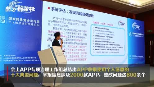 个人信息保护高峰论坛在津举行:网络黑产治理需共享威胁信息