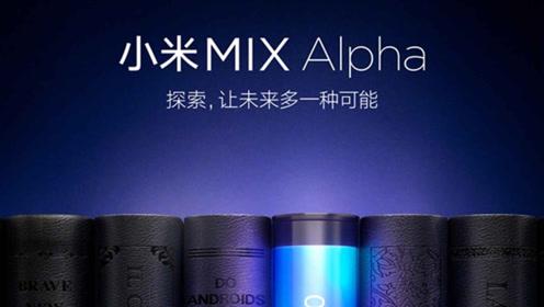 小米MIX Alpha不是折叠屏手机、颠覆性工业设计很震撼