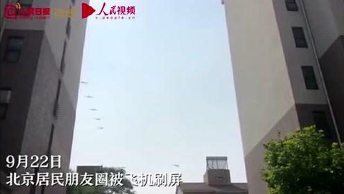 这是今天的北京上空 飞机再也不用飞两遍了