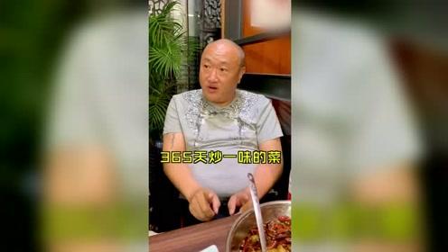 和十几年川菜老店的老板聊聊