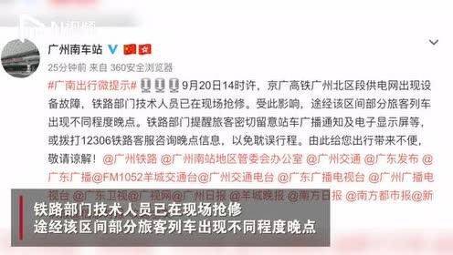 京广高铁广州北区段供电故障,部分乘客滞留近3小时,现已恢复