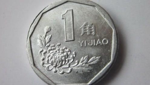 最值钱的1角硬币,一枚能兑换到45克黄金,快看看你家有没有