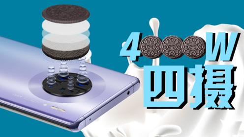 5G奥利奥曲面环幕屏,华为Mate30这块小饼干有点贵