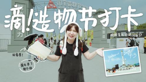 育儿日记vlog57——打卡杭州造物节,科技生活玩起来!
