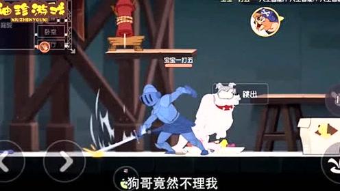 """猫和老鼠:新出的NPC太强了!变身""""盔甲骑士"""",猫鼠都能用!"""