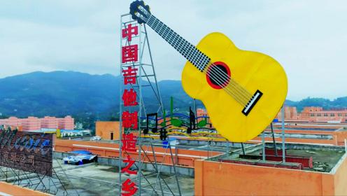 【70年70城】记住遵义!在这里,每天约有一万把吉他走出国门