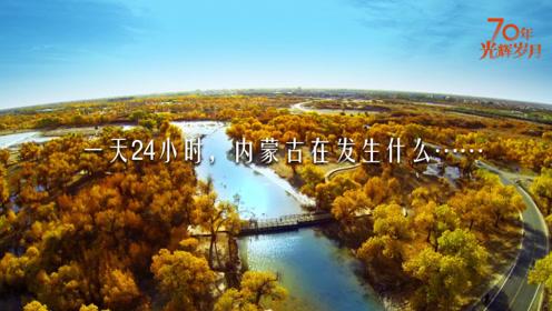 内蒙古24小时