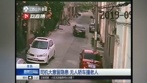 司机没有停稳车转身就离开 轿车往前滑行撞上老人