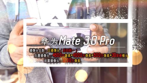 华为Mate30Pro拍照如何?2分钟之内带你简单了解它!