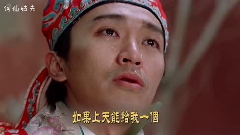 当《大话西游》遇到《西游记》,周星驰一开口,我就哭了!