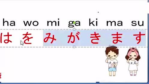 零基础日语五十音学习快速掌握2