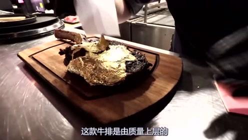 小哥点价值67000块的24k黄金牛排,服务员就来特殊服务!