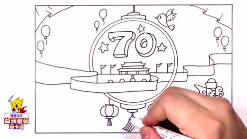 曲洲老师画卡通:2019年国庆节手抄报版式设计(第三款)