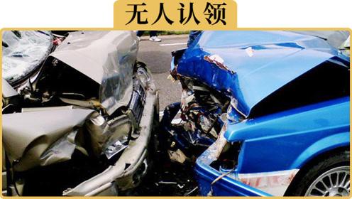 备胎说车:车子不知道被谁撞了,应该怎么办