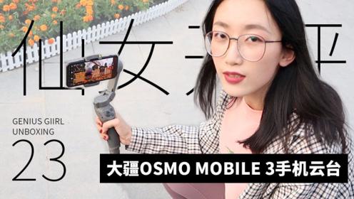 开箱!大疆第三代手机云台,告别地震式VLOG!