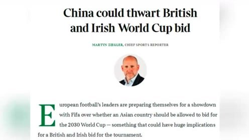 曝FIFA力推中国承办2030年世界杯 欧足联强烈反对