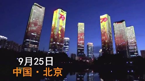 中国红照耀神州大地!中国多个城市开始表演,简直太震撼了