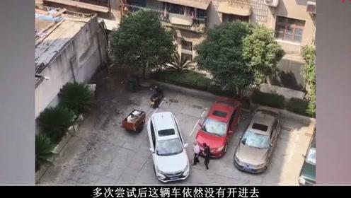 男司机停车多次倒不进,直接下车用手推,最后停车的位置引吐槽!