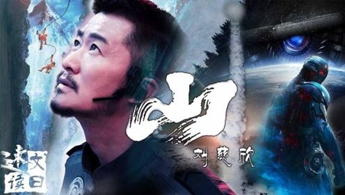 吴京与刘慈欣再度合作应该拍这部!速读短篇科幻《山》