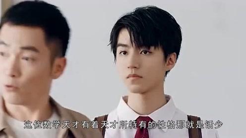 王俊凯出演《我是班主任》,喻恩泰关晓彤当老师,这个班级太个性