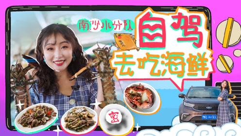 吃货必看!广州的海鲜太生猛啦!