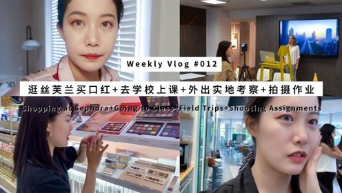 WeeklyVlog012 逛丝芙兰+上课+实地考察+拍作业