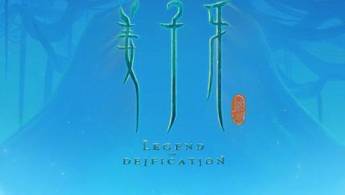 《姜子牙》定档大年初一,国产封神宇宙即将开启,有望超《哪吒》