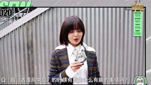 海报时尚独家:辛芷蕾香奈儿秀场采访