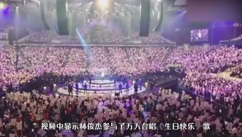 林俊杰现身刘德华演唱会 见到自己的偶像秒变小迷弟