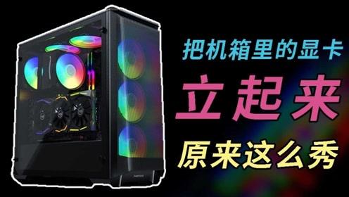 如何装出一台酷炫的RGB主机?显卡站起来就可以!