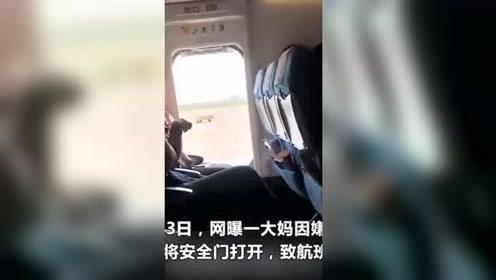 大妈嫌飞机太闷把安全门打开,导致航班延误