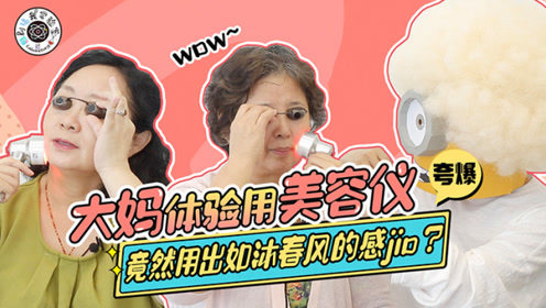 大妈体验用美容仪,竟然用出如沐春风的感jio?