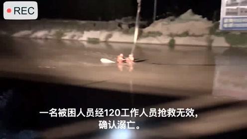 濮阳一轿车冲进河内,2人被困1人溺亡