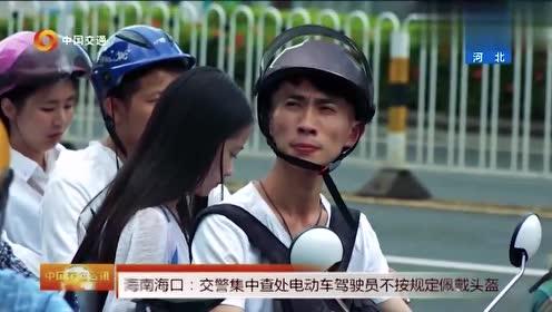 交警集中查处电动车司机未戴头盔行为,没想到违法的还真不少!