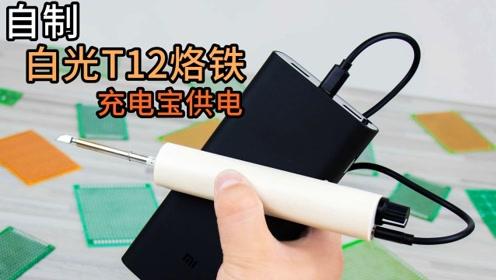 极速升温!制作一把便携式T12电烙铁