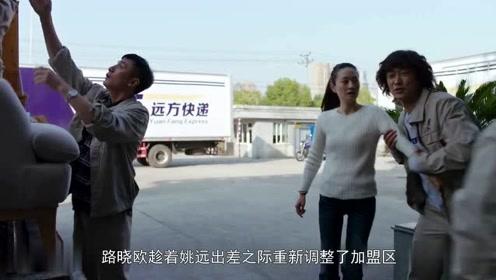《在远方》第25集:路晓欧变得冷酷无情,干掉老员工后离开姚远