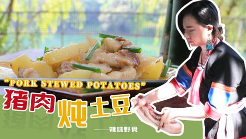 猪肉炖土豆,猪肉切块下锅煮熟,倒入土豆后再炖煮!