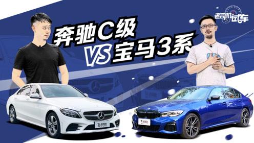 老司机试车:性能全面的新3系和舒适优雅的C级 你会选谁?