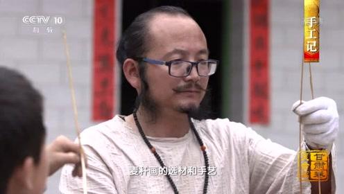 《中国影像方志》艺术来源于生活 麦秆画出绝美画作