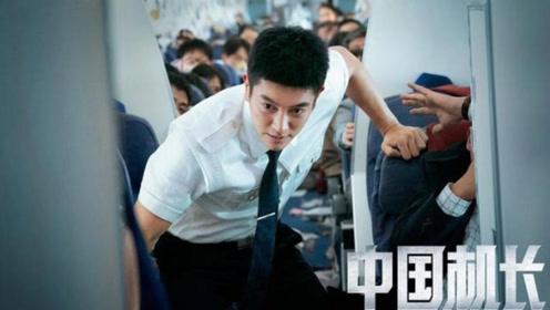 《中国机长》火了!一人之力拯救128人?才不是,了不起的是它