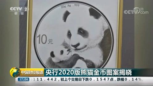 """一睹为快 央行2020版熊猫金币图案揭晓 母子熊猫""""圈粉""""无数"""
