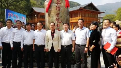 广西灌阳县举行袁隆平院士工作站揭牌仪式 水稻之父莅临现场