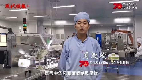 """""""龙凤堂制药人""""三行诗中书写责任与担当"""