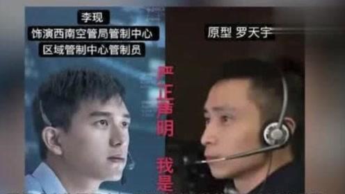中国机长李现精彩演绎!高度还原真实录音,原型罗天宇有多牛?