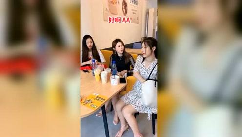 三位小姐姐喝奶茶,本以为是好闺蜜,谁知结账看清了一切!
