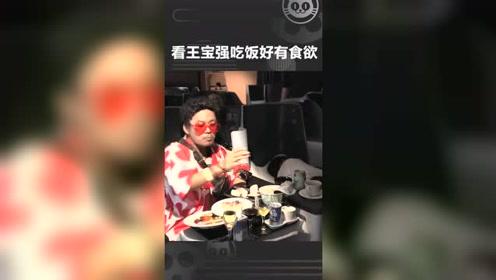 唐人街探案3预告原来是这么拍的,王宝强对着刘昊然kunag吃!